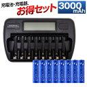 エネボルト 充電池 充電器セット 単3 セット 8本 ケース付 3000mAh 単3型 単3形 充電 電池 充電器 単三 充電電池 充電…