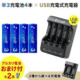 エネボルト 単3 3000mAh 充電池 4本 USB 充電器 セット ケース付 単3型 単3形 単三 USB 充電 電池 充電器 単三 充電電池 充電式電池 ラジコン おすすめ 充電地 防災対策 台風対策 停電対策