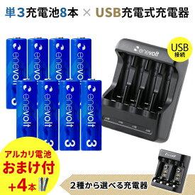 エネボルト 充電池 単3 8本 充電池 充電器セット 充電器 3000mAh USB ケース付 単3型 単3形 単三 USB 充電 電池 単三 充電電池 充電式電池 ラジコン おすすめ 充電地 防災対策 台風対策 停電対策