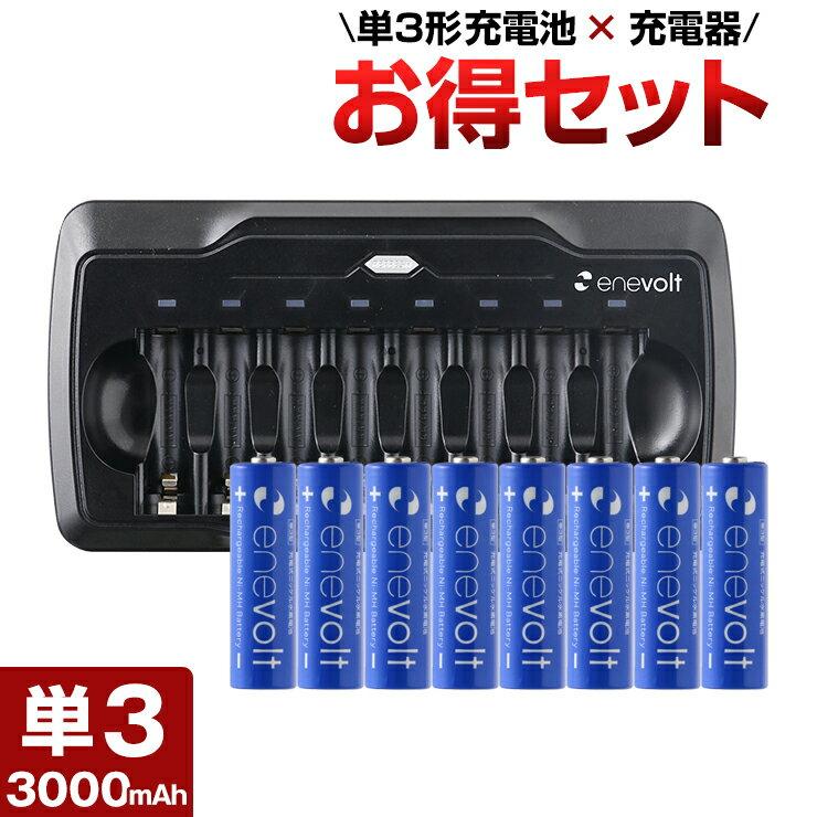 エネボルト 充電池 充電器セット 単3 セット 8本 ケース付 3000mAh 単3型 単3形 エネロング エネループ 互換 単三 電池 8本同時 充電器