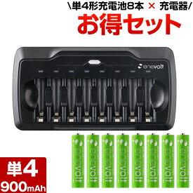 エネボルト 充電池 充電器セット 単4 セット 8本 ケース付 900mAh 単4型 単4形 単四 充電 電池 充電器 単四 充電電池 充電式電池 ラジコン