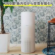 Qurra加湿空気清浄機上から給水コンパクトスリム8畳1.9l一人暮らし分離可能リモコン付きおしゃれAireHanomeアイレハノメ