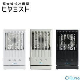 Qurra ヒヤミスト 2 冷風扇 冷風機 卓上 ブラック ホワイト グレー 送料無料