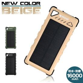 モバイルバッテリー ソーラー ソーラーモバイルバッテリー 防水 ソーラー充電器 スマートフォン ソーラーパネル 10000mAh 16000mAh 充電器 大容量 コンセント スマホ充電器 アンドロイド iPhone スマホ 充電 iPhone 8 もちじゅう