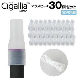 【送料無料】マウスピースCigalliaシガリア30個セット個別包装タバコ電子タバコお得30個清潔持ち運び便利交換使い捨て30個入り