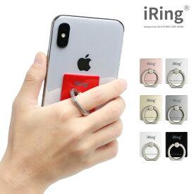 スマホリング iRing アイリング iPhone SE リング スマホスタンド スマホ 正規 正規品 スマホホルダー 携帯リング 車載ホルダー アイフォン アンドロイド 車載用 おしゃれ かわいい iリング ブランド おすすめ iphone12