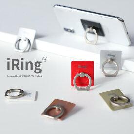 スマホリング iRing アイリング iPhone SE リング スマホスタンド スマホ 正規 正規品 スマホホルダー 携帯リング 車載ホルダー アイフォン アンドロイド 車載用 おしゃれ かわいい iリング ブランド おすすめ
