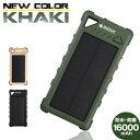ソーラー充電器 災害 防災 ソーラー充電器 スマートフォン ポータブル モバイルバッテリー ソーラー 大容量 16000mAh …