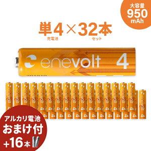 送料無料【単4形選べる32本セット】充電池単4形選べるエネボルトenevolt!を超える大容量900mAh!乾電池タイプ充電器バッテリー単4形電池ケース付ニッケル水素約1000回使える