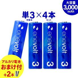 エネボルト 充電池 単3 セット 4本 ケース付 3000mAh 単3型 単3形 互換 単三 充電 電池 充電電池 充電式電池 ラジコン 充電式乾電池 おすすめ 充電地 在宅