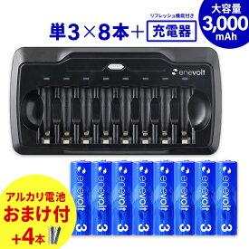 エネボルト 充電池 充電器セット 単3 セット 8本 ケース付 3000mAh 単3型 単3形 充電 電池 充電器 単三 充電電池 充電式電池 ラジコン おすすめ 充電地 在宅