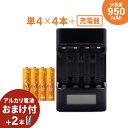 エネボルト 充電池 充電器セット 単4 セット 4本 ケース付 950mAh 単4型 単4形 単四 充電 電池 充電器 単四 充電電池 …
