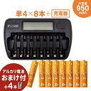 エネボルト 充電池 充電器セット 単4 セット 8本 ケース付 950mAh 単4型 単4形 単四 充電 電池 充電器 単四 充電電池 …