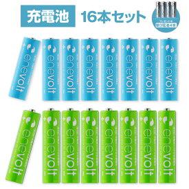 【単3アルカリ電池付き】エネボルト 充電池 単3 単4 セット 16本 ケース付 単3形 2100mAh 8本 単4形 900mAh 8本 単三 単四 充電 電池 充電電池 充電式電池 ラジコン 充電式乾電池 おすすめ