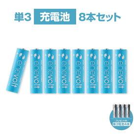 【単3アルカリ電池付き】エネボルト 充電池 単3 セット 8本 ケース付 2100mAh 単3型 単3形 互換 単三 充電 電池 充電電池 充電式電池 ラジコン 充電式乾電池 おすすめ
