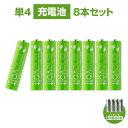 【単3アルカリ電池付き】エネボルト 充電池 単4 セット 8本 ケース付 900mAh 単4型 単4形 単四 充電 電池 充電電池 充…