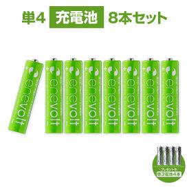 【単3アルカリ電池付き】エネボルト 充電池 単4 セット 8本 ケース付 900mAh 単4型 単4形 単四 充電 電池 充電電池 充電式電池 ラジコン 充電式乾電池 おすすめ