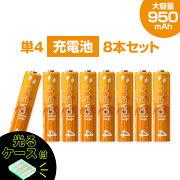 エネボルト充電池単4セット8本ケース付950mAh単4型単4形単四電池