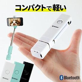 セルカ棒 自撮り棒じどり棒 iphone 11 iphone11 android iphonexs iphonex iphonexr iphone7 iphone8 Xperia セルカ 自分撮り 自撮り セルフィー スマホ スマートフォン アンドロイド 便利グッズ コンパクト bluetooth 送料無料 おすすめ 軽量 カメラ ロング