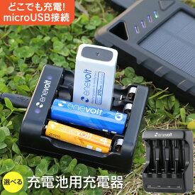 充電池 充電器 単3 単4 6P 対応 USB充電器 ニッケル水素 電池 USB接続 ACアダプタ 屋外 屋内 マルチに使える 充電式電池 単3形 単4形 単三 単四 エネボルト enevolt dd おすすめ 充電地