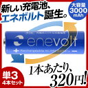 新しい充電池 エネボルト 大容量 3000mAh 単3形 4本セット 充電池 enevolt エネループプロ eneloop pro を超える大容…