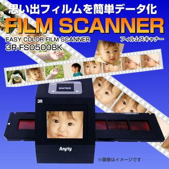 필름 스캐너 네거티브 필름 스캐너 추억의 영화를 쉽게 할 수 있다! Anyty 3R-FS0500BK
