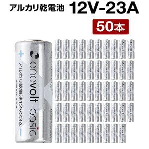 アルカリ電池12V-23A5本セット