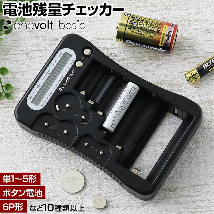 電池チェッカー 単1 単2 単3 単4 単5 電池 残量 ボタン電池 CR2 CR123A 2CR5 CR-P2 CR-V3 6P形 テスター デジタル 電池残量 乾電池 残 量 チェッカー バッテリーチェッカー enevolt basic
