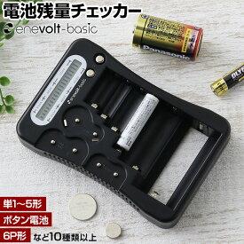 電池チェッカー 単1 単2 単3 単4 単5 電池 残量 ボタン電池 CR2 CR123A 2CR5 CR-P2 CR-V3 6P形 テスター デジタル 電池残量 乾電池 残 量 チェッカー バッテリーチェッカー enevolt basic qq