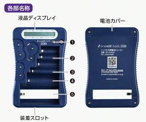 電池チェッカーニッケル水素電池専用単1単2単3単4単5電池残量チェック9V形テスターデジタル電池残量充電池残量チェッカーバッテリーチェッカーニッケル水素ニッケル電池enevoltbasic