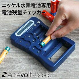 電池チェッカー 単1 単2 単3 単4 単5 電池 残量 ニッケル水素電池 9V形 ニッケル テスター デジタル 電池残量 残 量 チェッカー バッテリーチェッカー ユニバーサル電池チェッカー エネボルト ベーシック