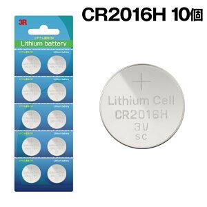 CR2016Hリチウムボタン電池,家電