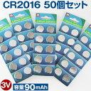 CR2016 50個セット ボタン電池 コイン電池 送料無料 CR 2016 H 時計 電卓 小型電子ゲーム 電子体温計 電子手帳 LEDライト リチウム電池 おすすめ