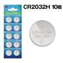 CR2032H x10個セット CR2032 の容量大タイプ ボタン電池 コイン電池 10個セット リチウム ボタン電池 cr2032 ボタン電…