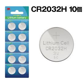 CR2032H x10個セット CR2032 の容量大タイプ ボタン電池 コイン電池 10個セット リチウム ボタン電池 cr2032 ボタン電池 2032 ボタン電池 cr2032 10個 cr2032 送料無料 時計 電卓 電子体温計 電子手帳 LEDライト シックスパッド 電池