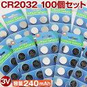 CR2032H x100個セット CR2032 の容量大タイプ ボタン電池 コイン電池 100個セット リチウム ボタン電池 2032 ボタン電…