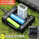 充電池 充電器 単3 単4 6P 兼用 USB充電器 ニッケル水素 電池 充電 充電式電池 エネボルト enevolt おすすめ 充電地