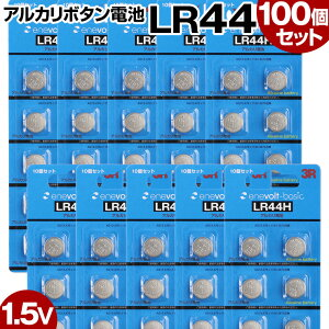 アルカリボタン電池LR44お得な100個セット