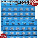 ボタン電池 LR44 100個 アルカリ ボタン 電池 コイン電池 アルカリボタン電池 送料無料