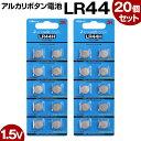 ボタン電池 LR44 20個 アルカリ ボタン 電池 コイン電池 アルカリボタン電池 送料無料