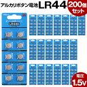 ボタン電池 LR44 200個 アルカリ ボタン 電池 コイン電池 アルカリボタン電池 送料無料