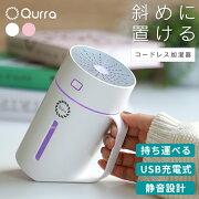Qurra持てる加湿器卓上USB充電式