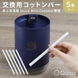 Qurra 卓上加湿器 Mois Compact クルラ モイス コンパクト 専用 交換用コットンバー 5本セット おすすめ