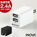 イノバ 折り畳み USB コンセント 充電器 2ポート iphone acアダプター 純正 2.4A 急速 スマホ充電器
