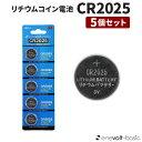 CR2025 5個セット ボタン電池 コイン電池 cr2025電池 電池 リチウム リチウム電池 送料無料 時計 電卓 小型電子ゲーム 電子体温計 電子手帳 LEDライト おすすめ