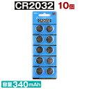ボタン電池 CR2032 H 10個 セット 2032 3v コイン電池 リチウム 時計 電卓 小型電子ゲーム 電子体温計 キーレス スマ…