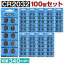 ボタン電池 CR2032 H 100個 セット 2032 3v コイン電池 リチウム 時計 電卓 小型電子ゲーム 電子体温計 キーレス スマートキー 電子手帳 LEDライト 腕時計 体温計 小型機器