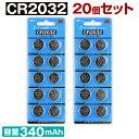 ボタン電池 CR2032 H 20個 セット 2032 3v コイン電池 リチウム 時計 電卓 小型電子ゲーム 電子体温計 キーレス スマ…