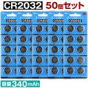 ボタン電池 CR2032 H 50個 セット 2032 3v コイン電池 リチウム 時計 電卓 小型電子ゲーム 電子体温計 キーレス スマ…