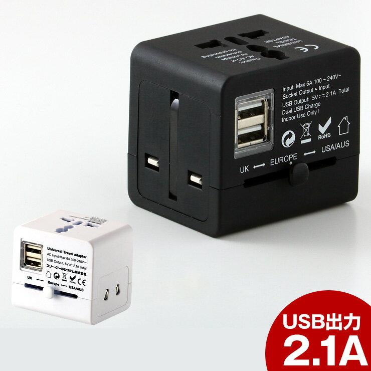 【累計販売21,000個突破】 海外変換アダプタ USB2ポート